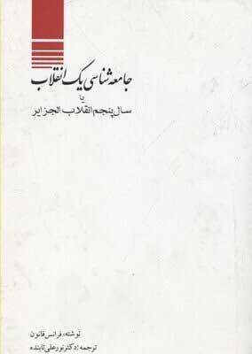 کتاب بررسی جامعه شناسی یک انقلاب