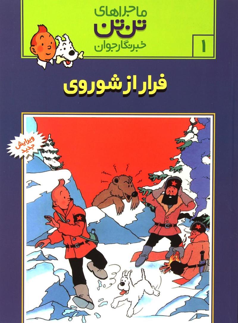 کتاب ماجراهای تن تن (1)
