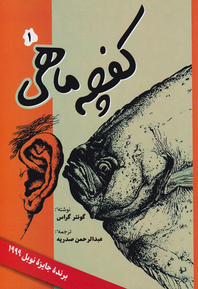 کتاب کفچه ماهی