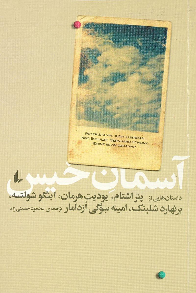 کتاب آسمان خیس