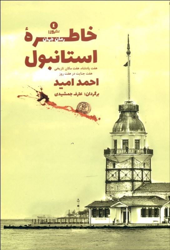 کتاب استانبول: شهر و خاطره ها