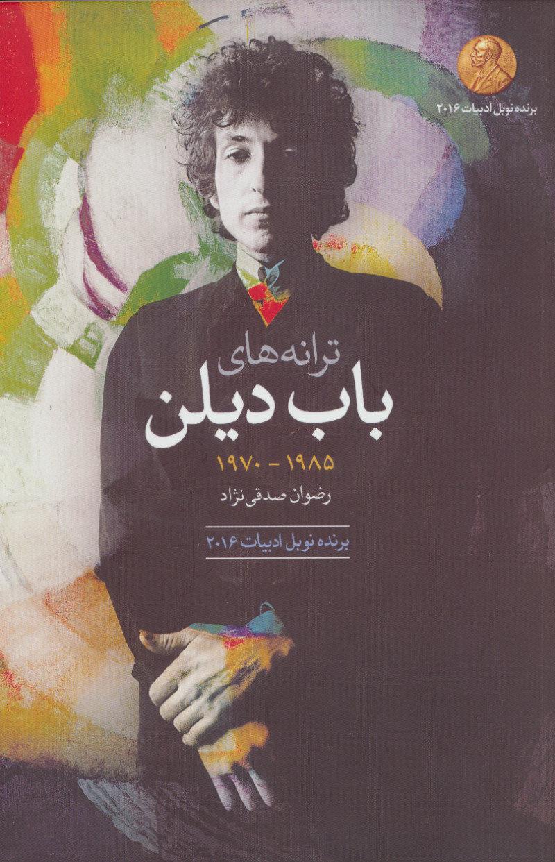 کتاب ترانه های باب دیلن دهه ی 1985-1970