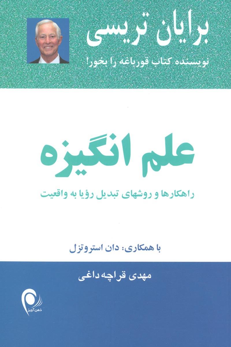 کتاب علم انگیزه
