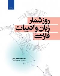 کتاب روزشمار زبان و ادبیات فارسی (دوره ی دو جلدی)