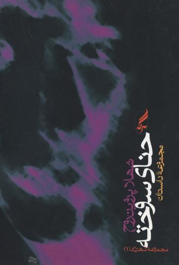 کتاب حنای سوخته