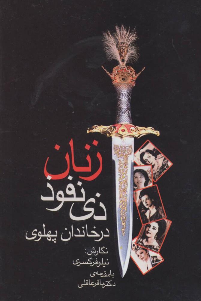 کتاب زنان ذی نفوذ در خاندان پهلوی