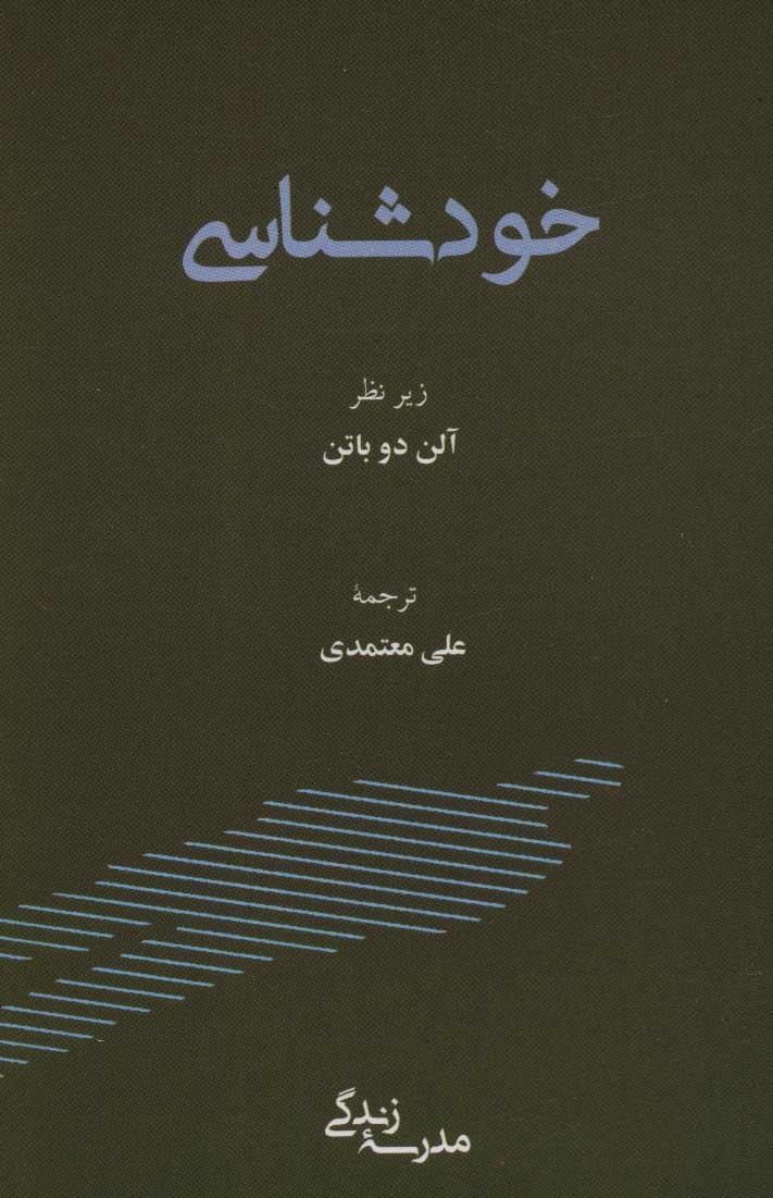 کتاب خودشانسی