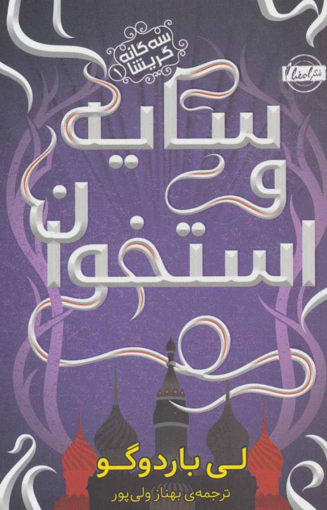 کتاب سه گانه گریشا 1