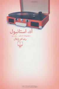 کتاب آه،استانبول:مجموعه داستان