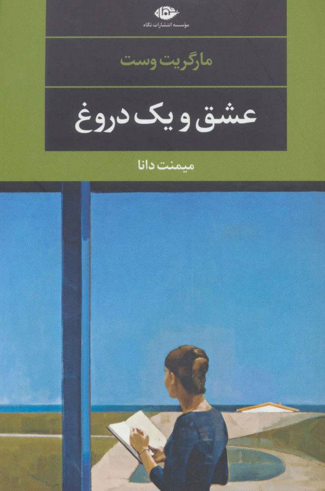 کتاب عشق و یک دروغ