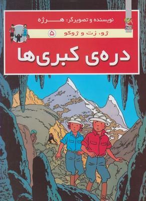 کتاب دره کبری ها