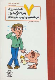 کتاب هفت اشتباه بزرگ پدران و مادران در تعلیم و تربیت فرزندان