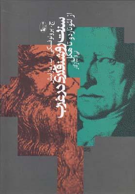 کتاب سنت روشنفکری در غرب