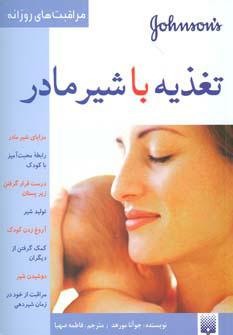 کتاب تغذیه با شیر مادر