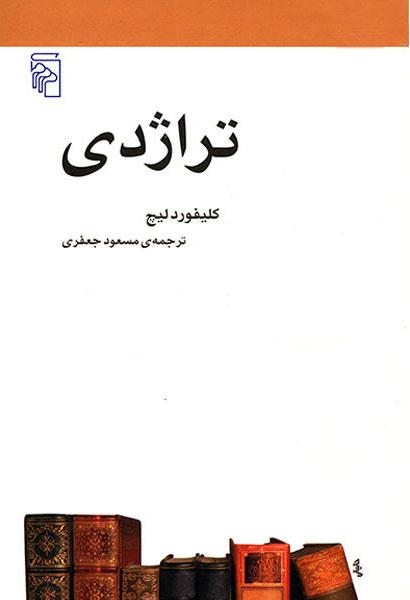 کتاب تراژدی