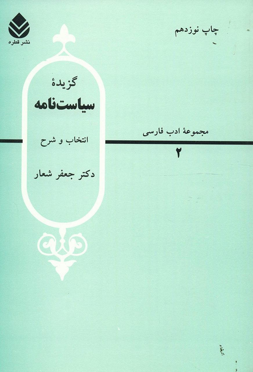 کتاب گزیده سیاست نامه
