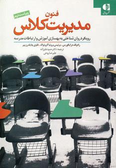 کتاب فنون مدیریت کلاس
