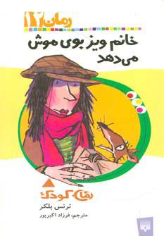 کتاب خانم ویز بوی موش می دهد