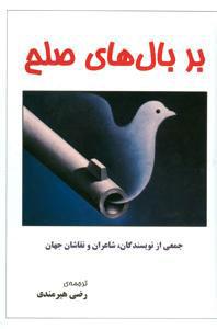 کتاب بر بال های صلح