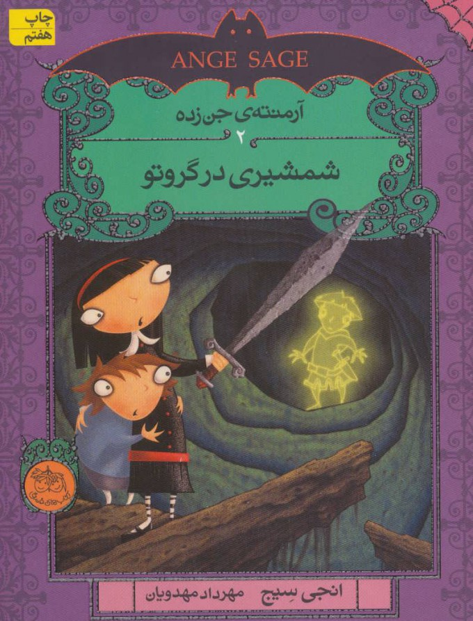 کتاب شمشیری در گروتو