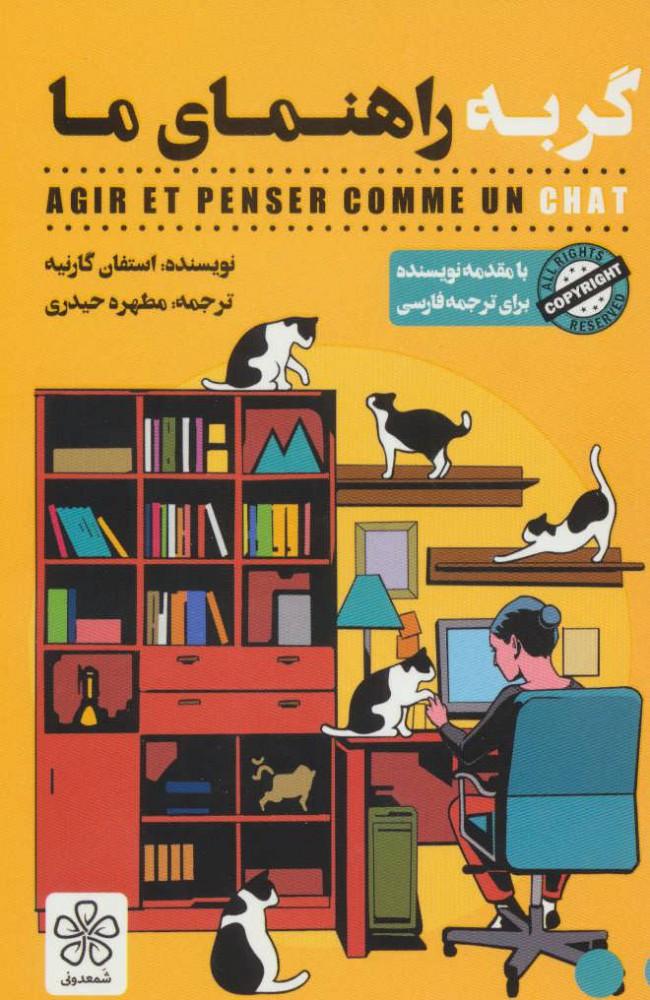 کتاب گربه راهنمای ما