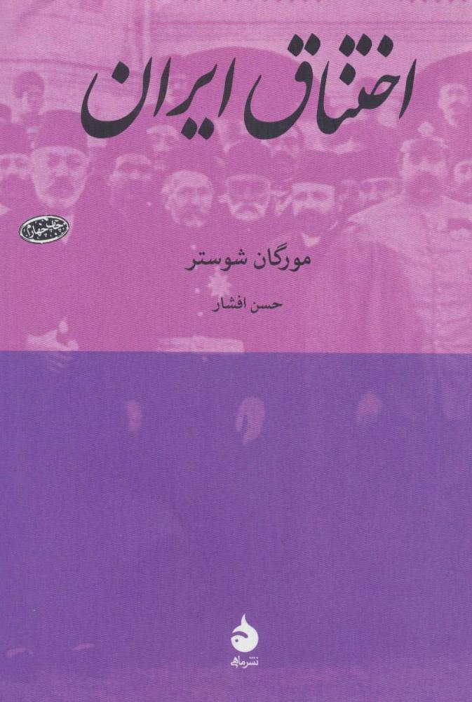 کتاب اختناق ایران