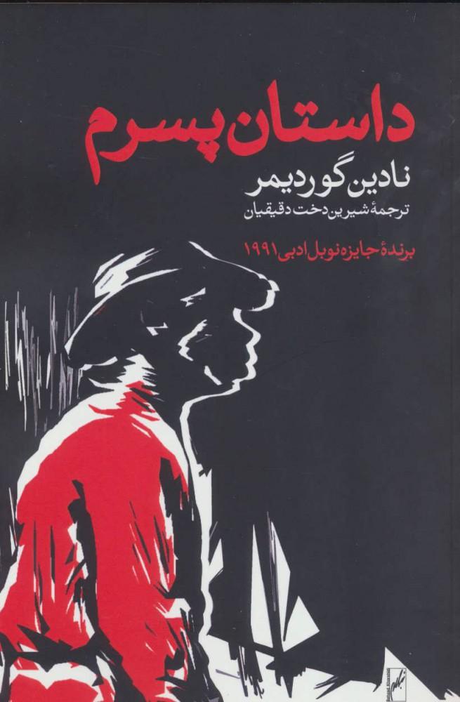 کتاب داستان پسرم
