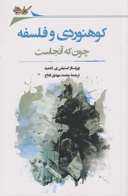 کتاب کوهنوردی و فلسفه چون که آنجاست