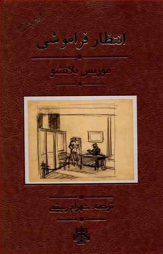 کتاب انتظار فراموشی