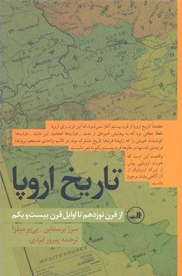 کتاب تاریخ اروپا