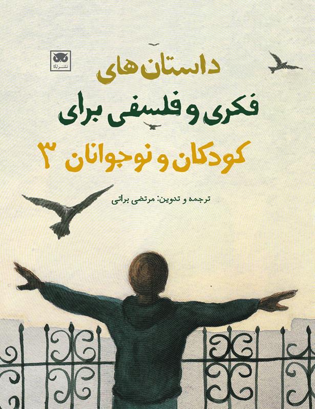 کتاب داستان های فکری و فلسفی برای کودکان و نوجوانان 3