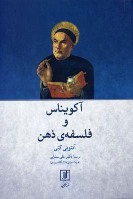 کتاب آکویناس و فلسفه ذهن