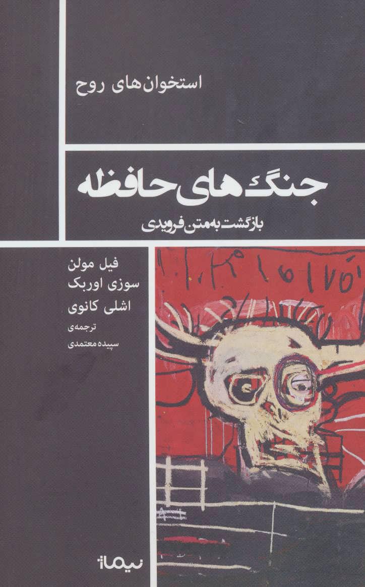 کتاب جنگ های حافظه