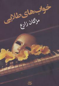 کتاب خواب های طلایی