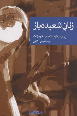 کتاب زنان شعبده باز