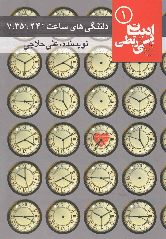 """کتاب دلتنگی های ساعت """"24:'35: 7"""
