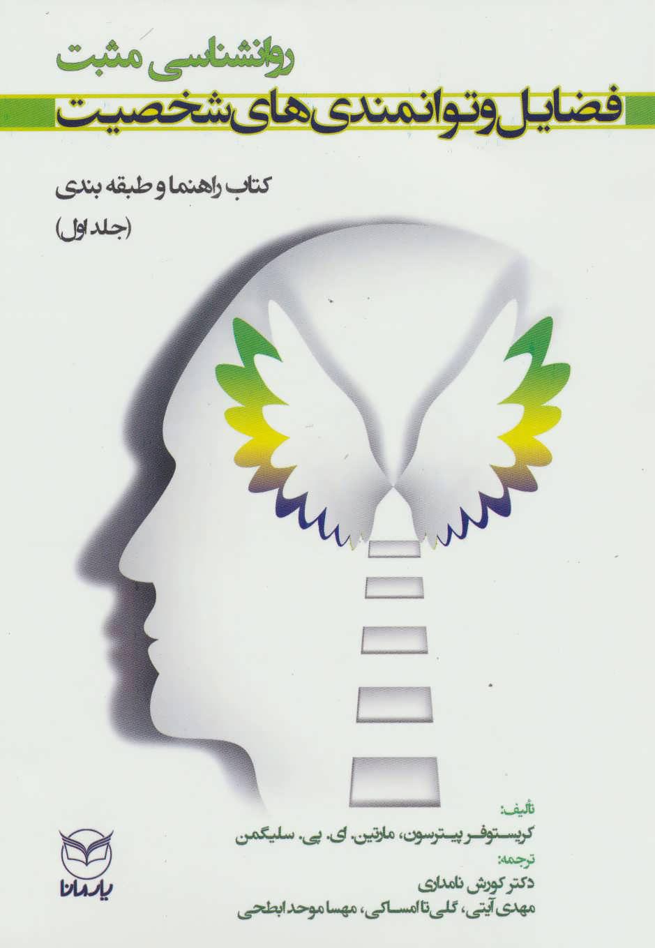 کتاب فضایل و توانمندی های شخصیت