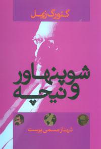 کتاب شوپنهاور و نیچه