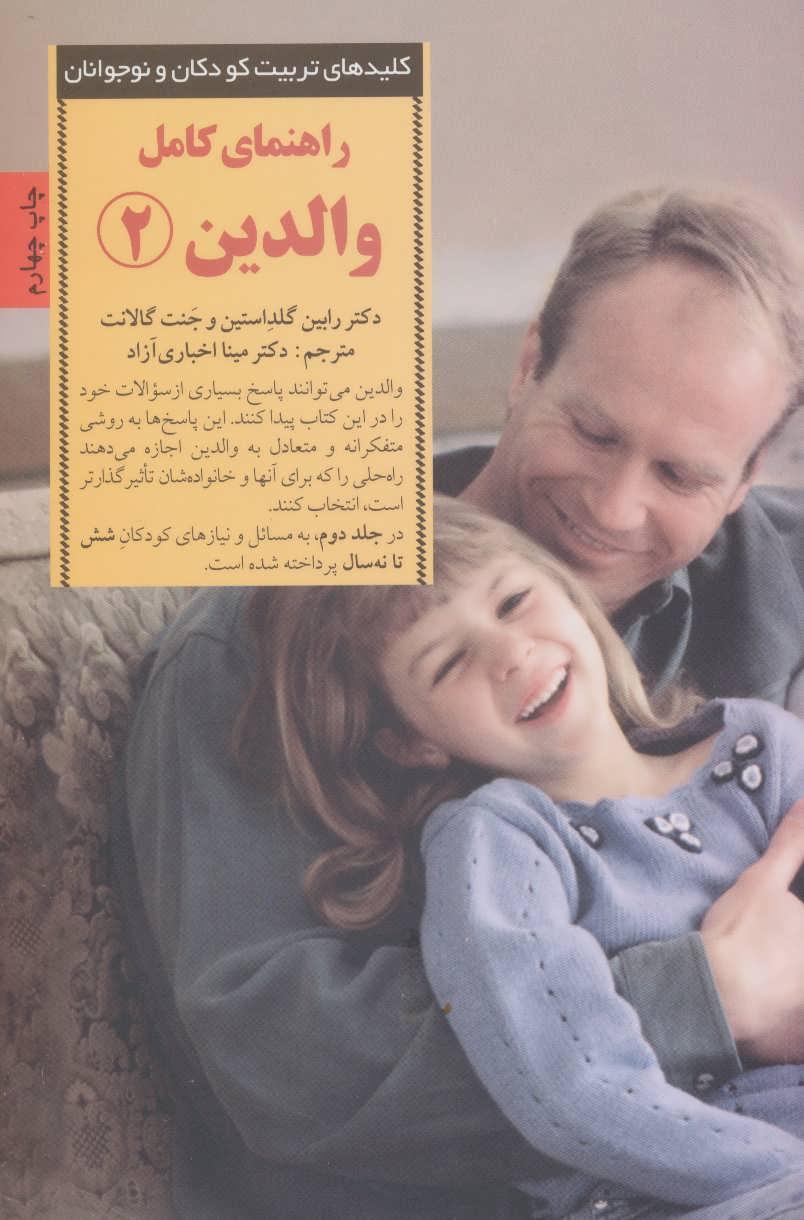 کتاب راهنمای کامل والدین 2