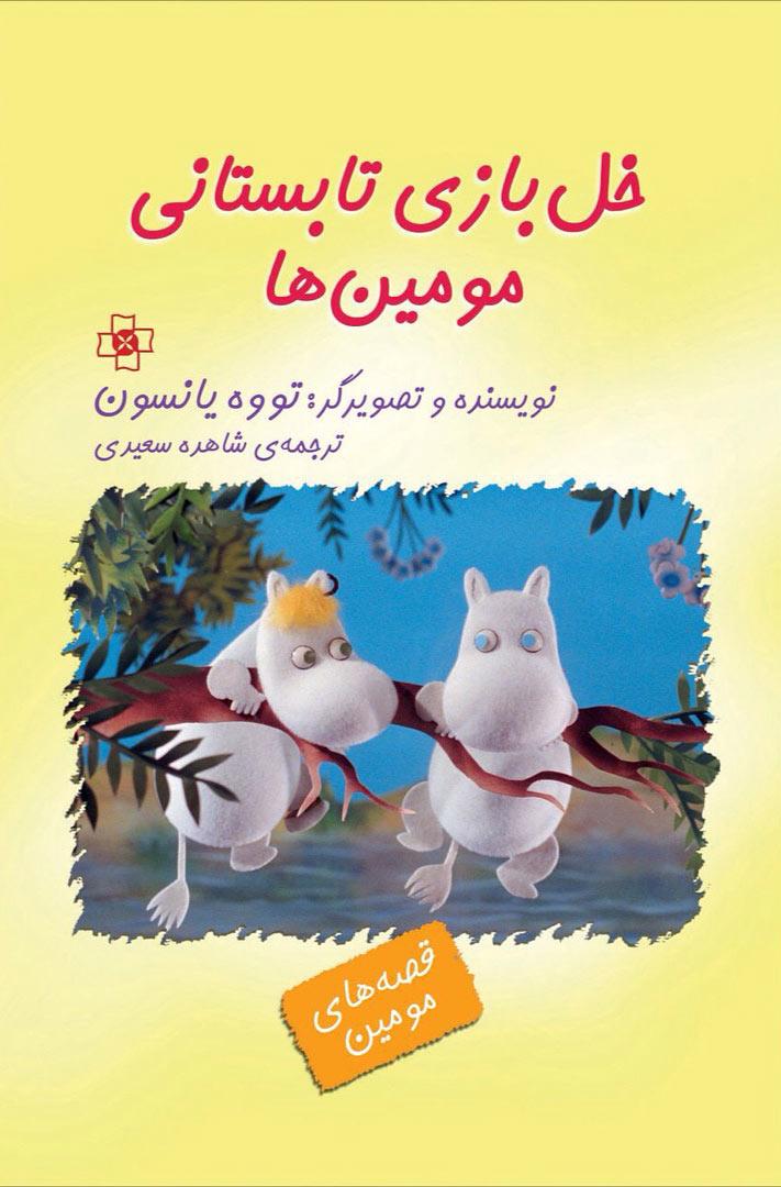 کتاب خل بازی تابستانی مومین ها