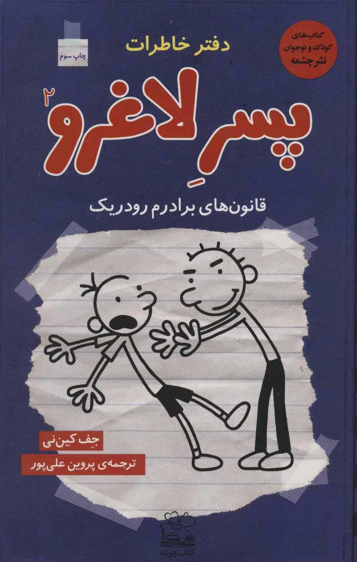 کتاب دفتر خاطرات پسر لاغرو 2