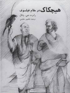 کتاب هیچکاک در مقام فیلسوف