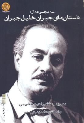 کتاب داستان های جبران خلیل جبران