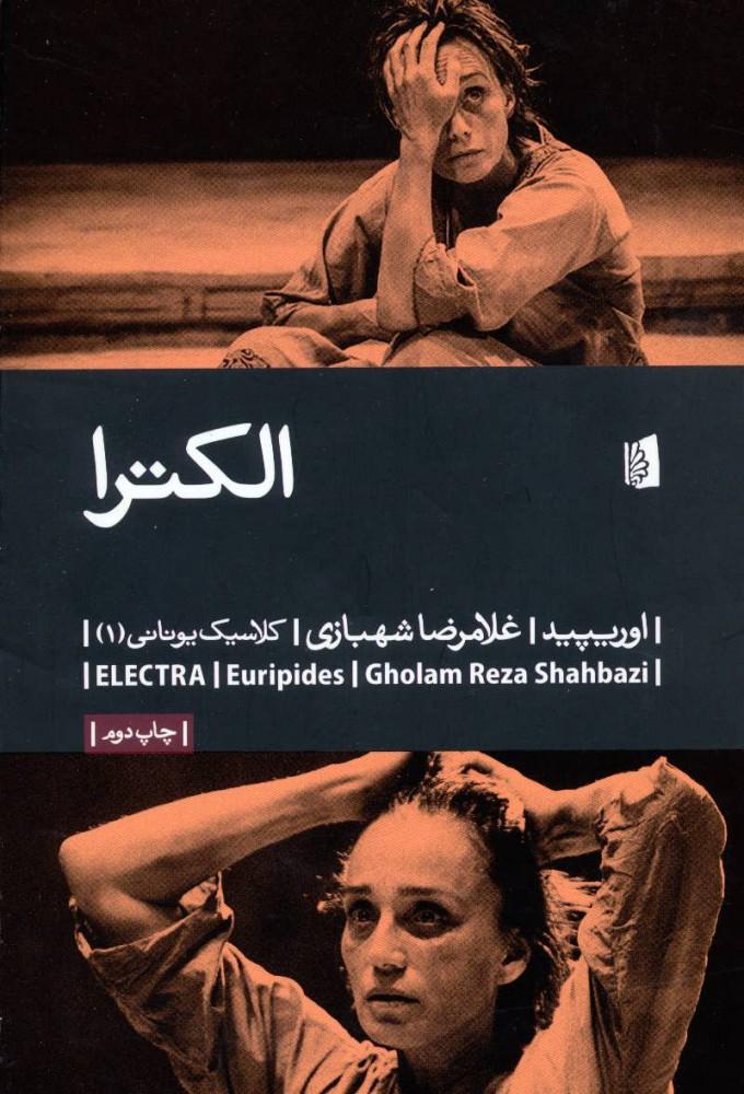 کتاب الکترا