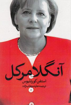 کتاب آنگلا مرکل