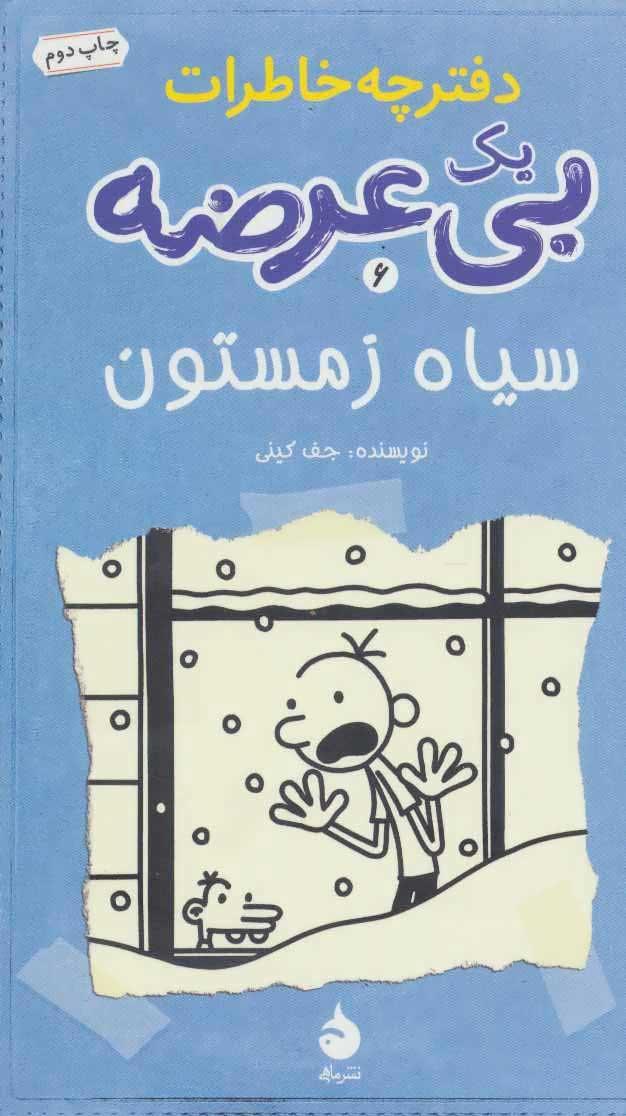 کتاب دفترچه خاطرات یک بی عرضه 6