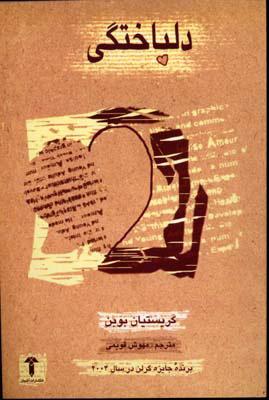 کتاب دلباختگی