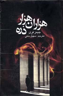 رمان هزاران هزار ذره