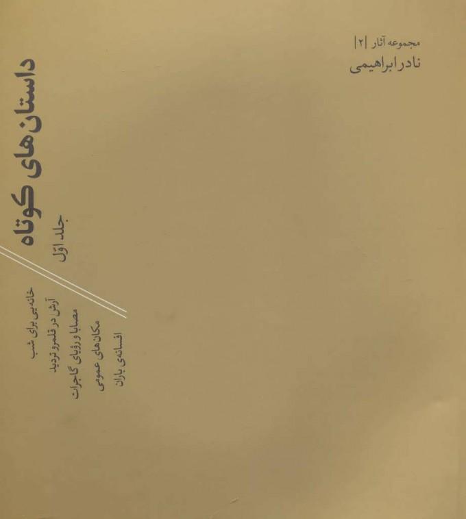 کتاب مجموعه آثار نادر ابراهیمی 2و3