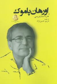 کتاب اورهان پاموک و هنر داستان نویسی
